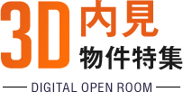 3D内見 -DIGITAL OPEN ROOM -